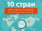 10 стран для работы и жизни: как переехать и обустроиться - ФОТО: Фоторепортажи