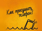 Как реанимировать телефон, упавший в воду - ФОТОСЕССИЯ: Фоторепортажи