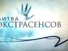 """Скандальная правда о передаче """"Битва экстрасенсов"""" - ВИДЕО: Видеоновости"""