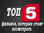 ТОП-5 фильмов, которые стоит посмотреть - ВИДЕО: Видеоновости