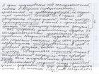 Тяжелую болезнь можно диагностировать по почерку: Популярные новости