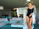 Замужем за миллиардером: 10 жен богатейших бизнесменов России - ФОТО: Это интересно