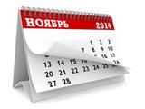 Обнародованы нерабочие дни в ноябре: Общество