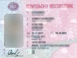 Вот какие документы выдают в Москве армянам - ФОТО: Политика
