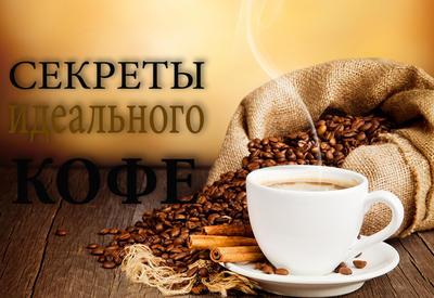 7 секретов приготовления идеального кофе
