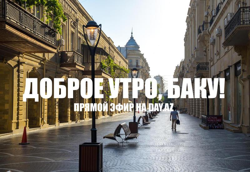 """Доброе утро, Баку! <span class=""""color_red"""">УТРЕННИЙ ЭФИР</span>"""