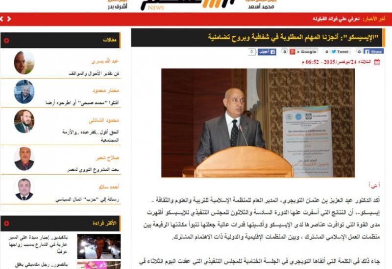 Египетские СМИ рассказали о заседании ИСЕСКО в Баку