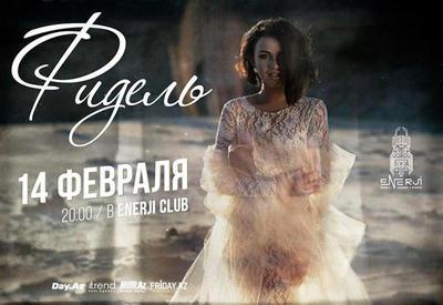 Фидель проведет для азербайджанской молодежи зажигательный вечер