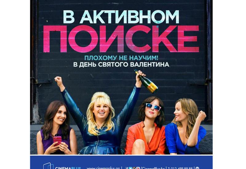 Из Нью-Йорка в Баку – как найти свою любовь на улице