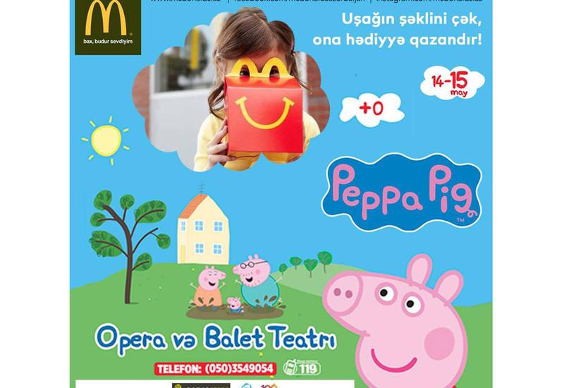 Конкурсы, игры, сувениры в McDonald's - праздник! Свинка Пеппа собирает друзей!