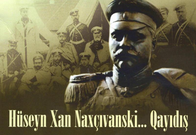 В Баку покажут фильм о Гусейне Хане Нахчыванском