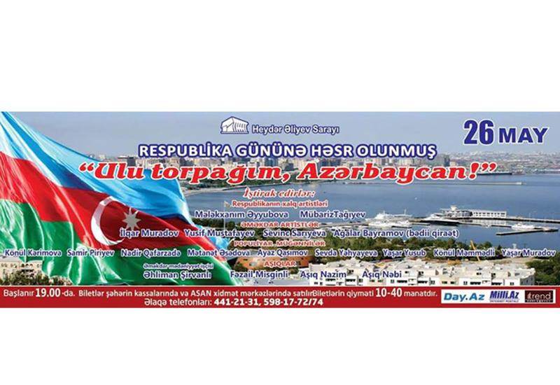 """В Баку пройдет концерт """"Мой древний край Азербайджан!"""""""