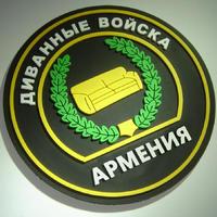 В Армении создают диванные войска