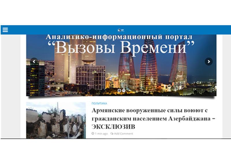 Израильский сайт: Терпение Азербайджана может попросту иссякнуть