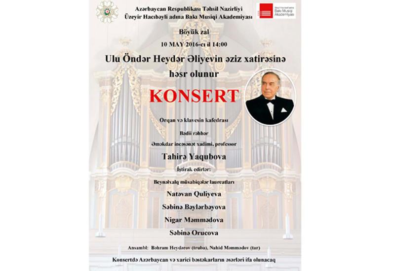 В Баку пройдет концерт, посвященный 93-й годовщине со дня рождения Общенационального лидера Гейдара Алиева