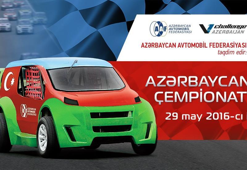 В Баку пройдет чемпионат Азербайджана V1 Challenge 2016