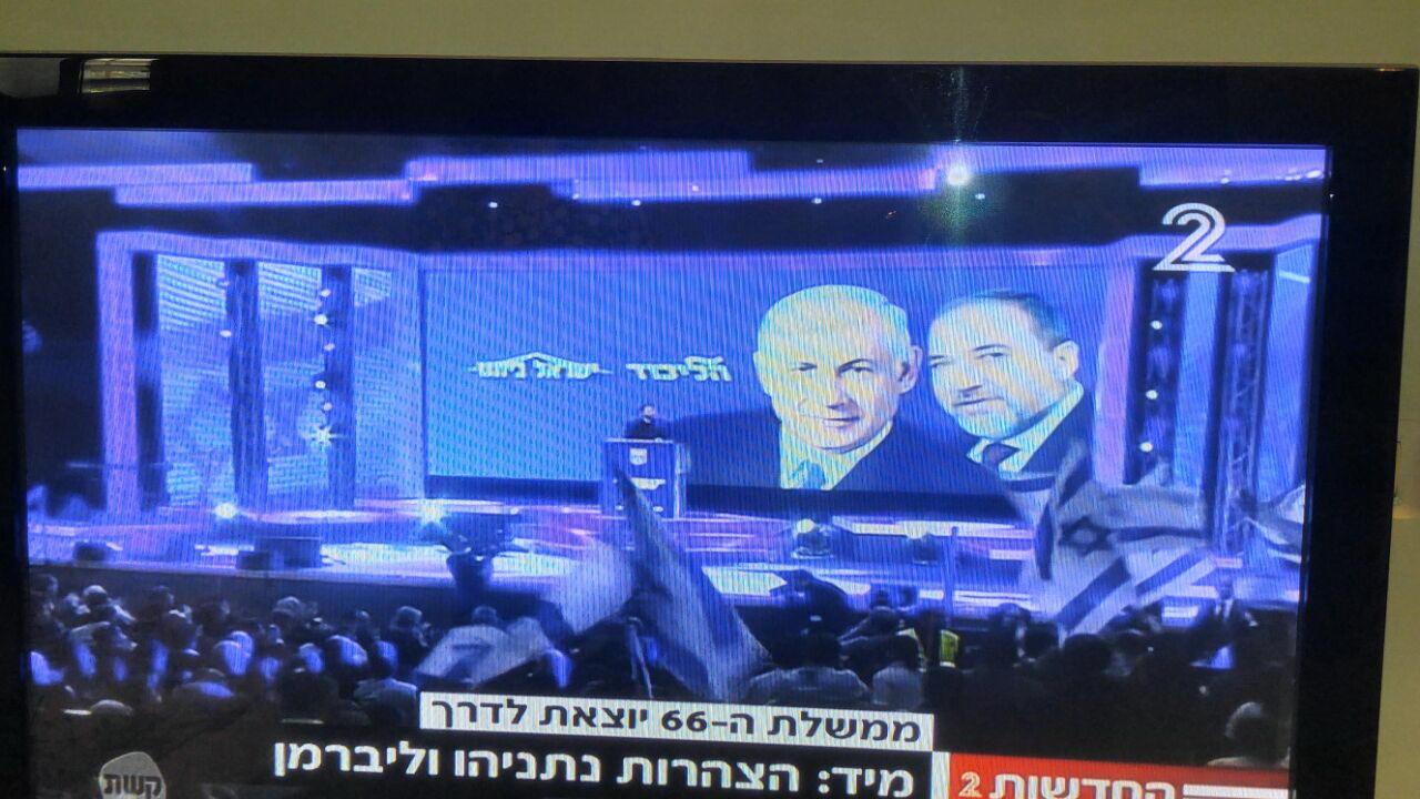 Авигдор Либерман назначен министром обороны Израиля