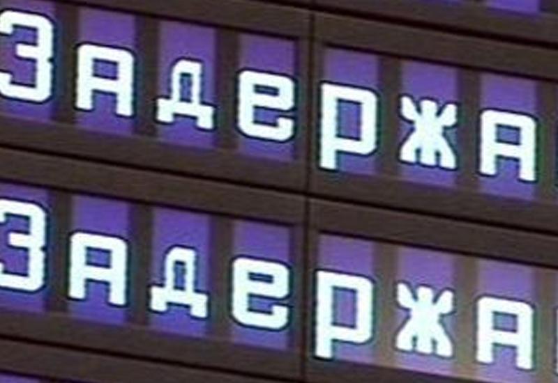 """Задерживается рейс Екатеринбург-Баку <span class=""""color_red"""">- ПОДРОБНОСТИ</span>"""