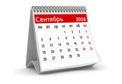 """Сколько дней будем отдыхать в сентябре <span class=""""color_red"""">- ОФИЦИАЛЬНО</span>"""
