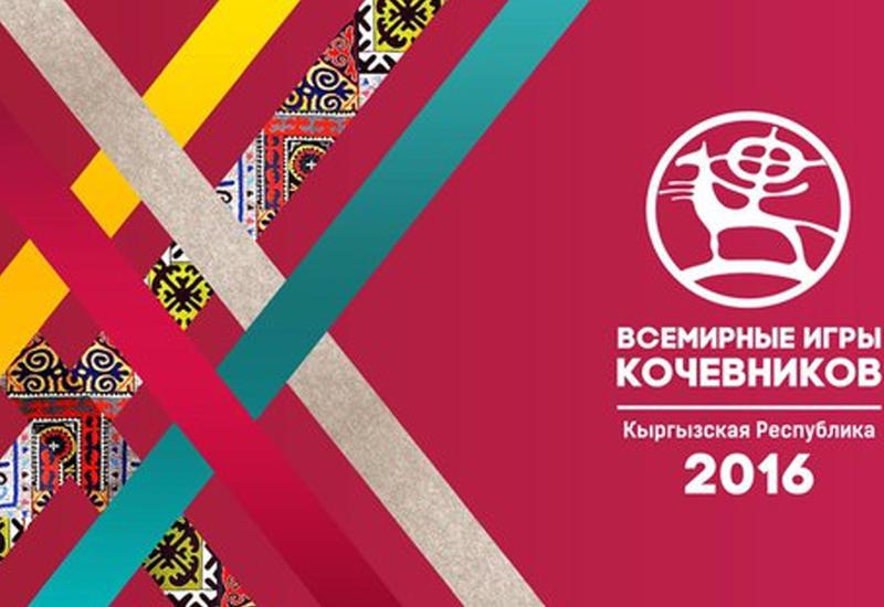 18 соперников Азербайджана во Всемирных играх кочевников