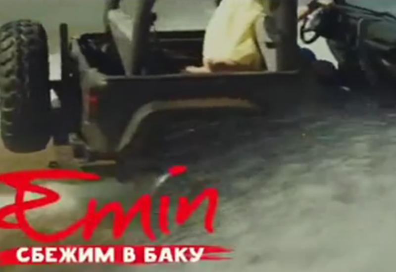 "Презентован тизер клипа на песню EMINа ""Сбежим в Баку"" <span class=""color_red"">- ВИДЕО</span>"