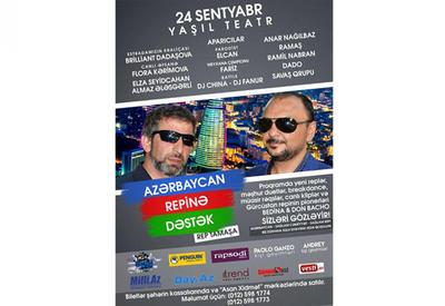 В Баку состоится концерт в поддержку рэпа