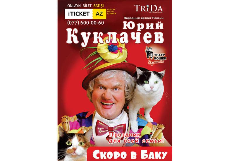 Театр кошек Юрия Куклачёва возвращается в Баку спустя более 20 лет