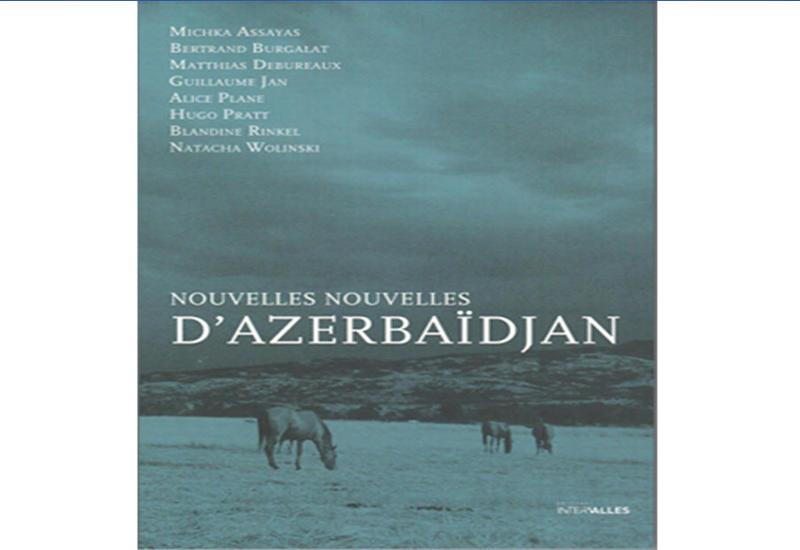Французские новеллы об Азербайджане