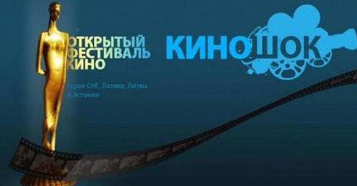 Накурорте стартовал юбилейный фестиваль «Киношок»