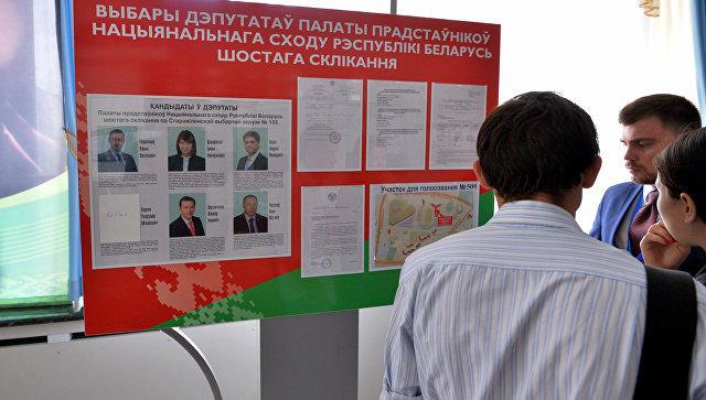В республики Белоруссии стартовали выборы депутатов парламента