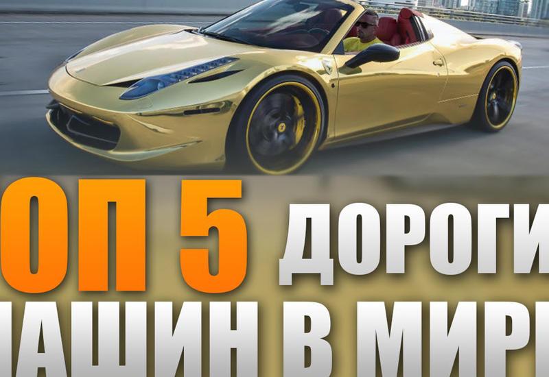 """5 самых дорогих машин в мире <span class=""""color_red"""">- ВИДЕО</span>"""