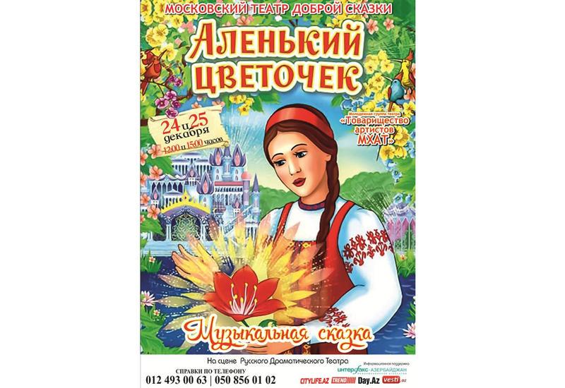 """Российские актеры везут в Баку """"Аленький цветочек"""" <span class=""""color_red"""">- ВИДЕО</span>"""