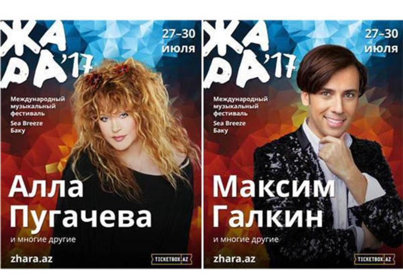 Алла Пугачёва и Максим Галкин выступят в Баку