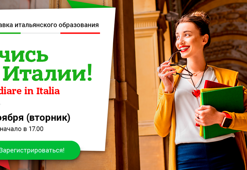 """Впервые в Азербайджане состоится выставка итальянского образования """"Учись в Италии! Studiare in Italia"""""""