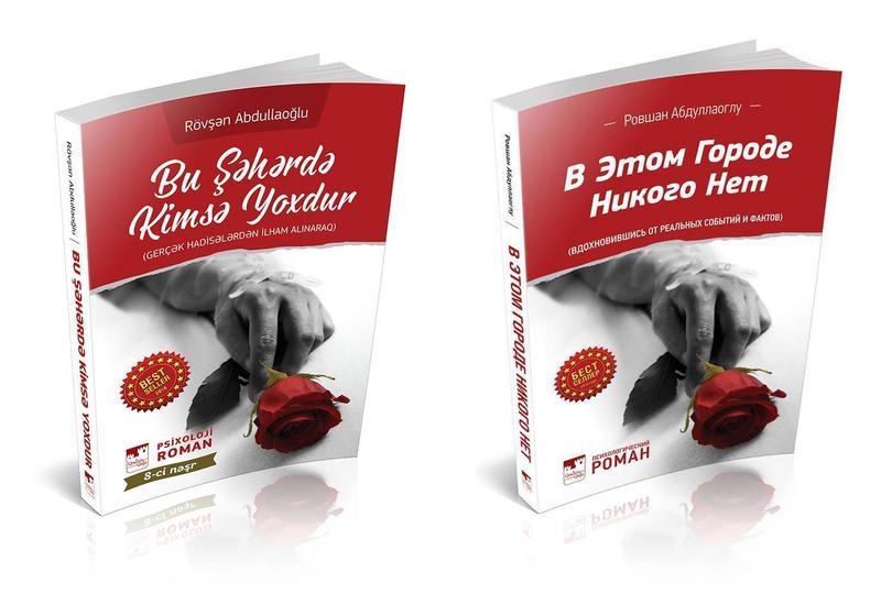 На русском языке издан один из самых обсуждаемых азербайджанских бестселлеров