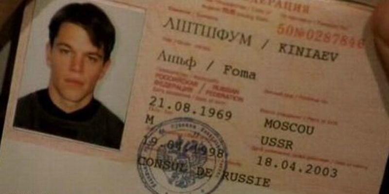 Если твою копию паспорта знают другие люди что Хилвар