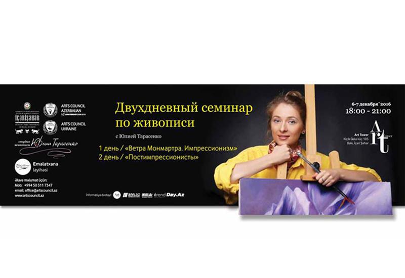 В Баку пройдет семинар по живописи
