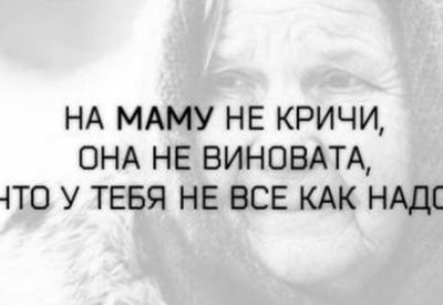 Берегите маму от этих фраз, они ей разбивают сердце