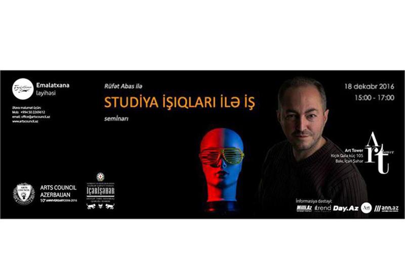 В Баку пройдет семинар для фотографов