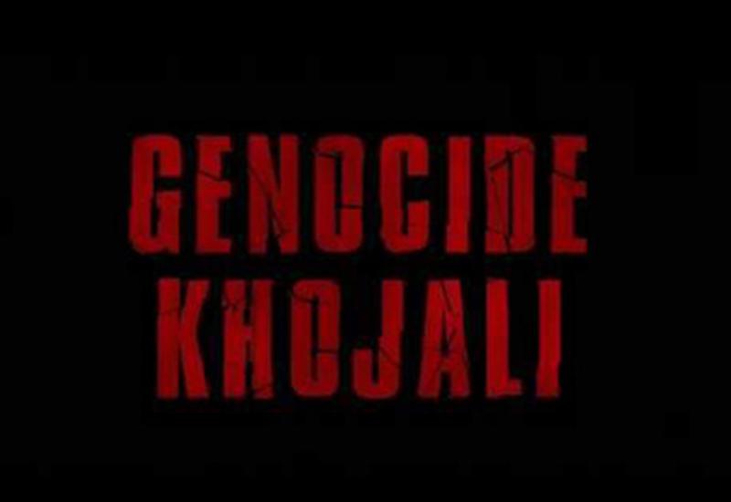 Мир обязан восстановить справедливость в отношении геноцида в Ходжалы