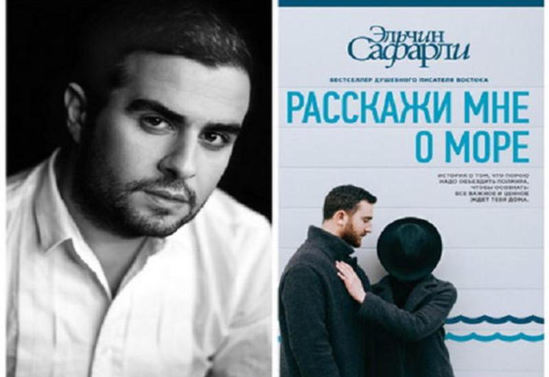 Книга азербайджанского писателя вошла в ТОП-20 Forbes