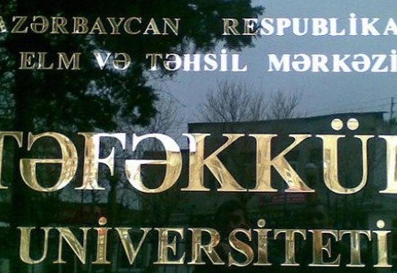 Азербайджанский университет окончательно прекратил деятельность