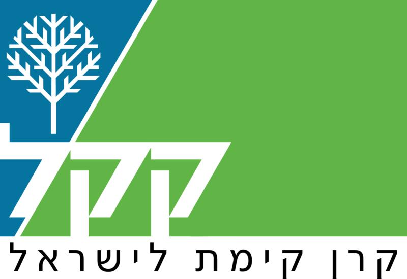 Еврейский Национальный Фонд отметит 115-летие озеленением страны
