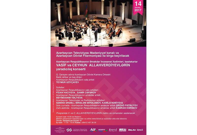 """В Филармонии состоится концерт Васифа и Джейхуна Аллахвердиевых <span class=""""color_red"""">- ВИДЕО</span>"""