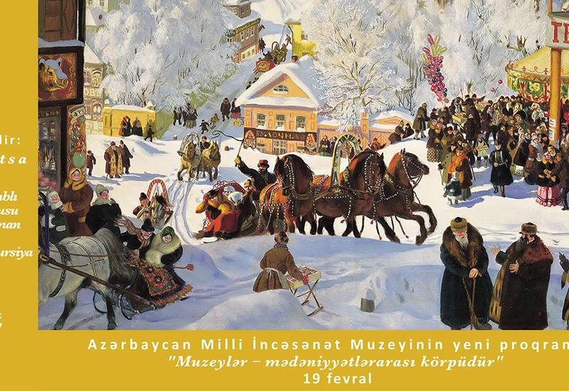 Музей искусств начнет рассказ о мультикультурализме с русской Масленицы