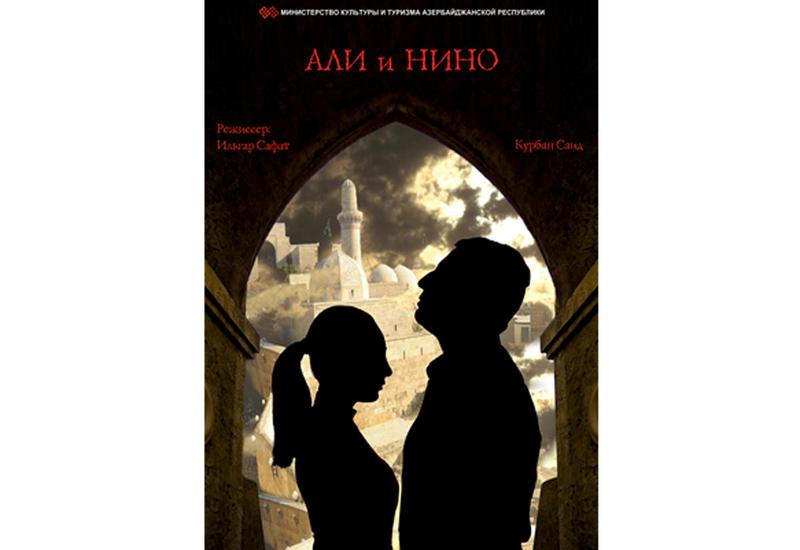 """""""Али и Нино"""" на театральной сцене в Баку <span class=""""color_red"""">- ВИДЕО</span>"""