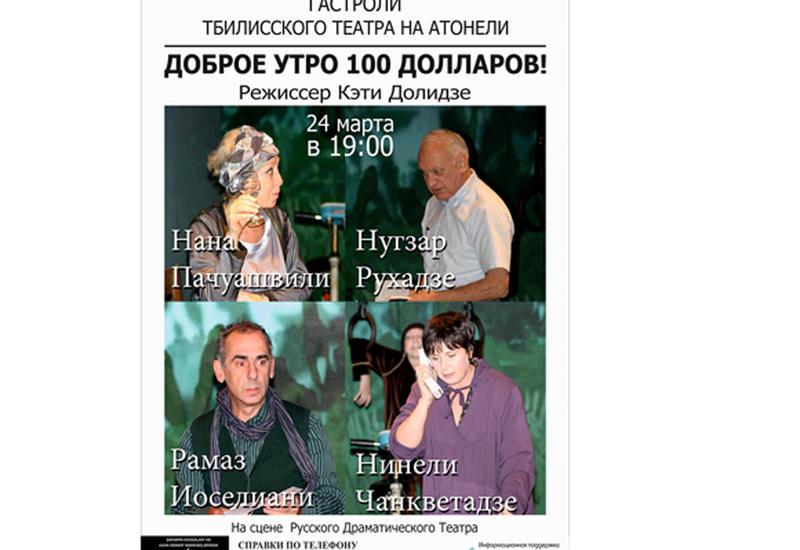 """""""Доброе утро, 100 долларов"""" по-грузински на бакинской сцене"""