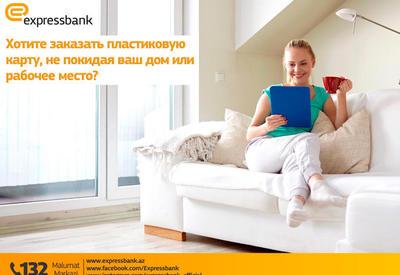 Expressbank предлагает заказать пластиковую карту, не покидая дом или рабочее место