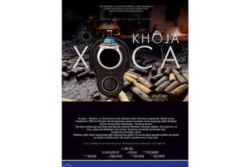 """В CinemaPlus пройдет бесплатный показ фильма """"Xoca"""""""