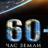 """В Баку пройдет """"Час Земли"""""""